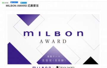 MILBON AWARD ショートショート作品募集(第2期)[賞金30万円 ショートフィルム化]
