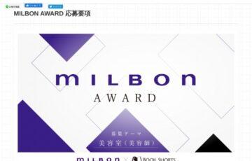 MILBON AWARD ショートショート作品募集(第3期)[賞金30万円 ショートフィルム化]