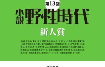 株式会社KADOKAWA│第13回 小説 野生時代新人賞[正賞 記念品 副賞として賞金100万円]
