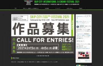 SKIPシティ国際Dシネマ映画祭2021 コンペティション作品募集
