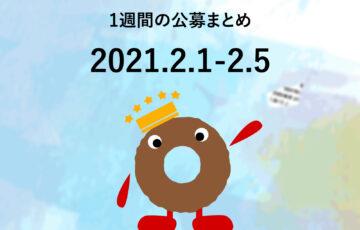 新着公募情報まとめ│20210201-0205