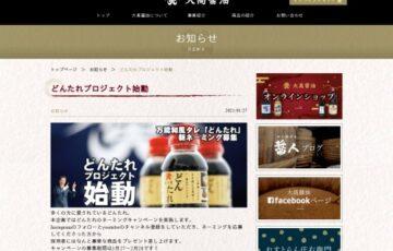 大髙醤油株式会社│万能和風タレ「どんたれ」新ネーミング募集! 採用者には豪華商品!?