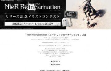 「NieR Re[in]carnation(ニーア リィンカーネーション)」リリース記念イラストコンテスト[最優秀賞 賞金50万円]