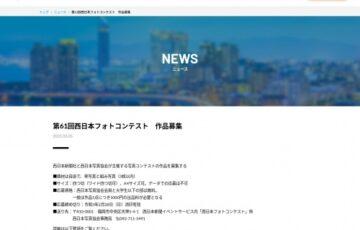 第61回 西日本フォトコンテスト 作品募集[賞金 20万円]