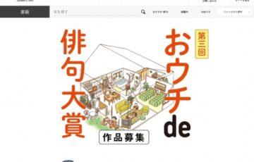 朝日出版社│第三回 おウチde俳句大賞[賞金 20万円]