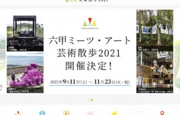 六甲ミーツ・アート芸術散歩2021 作品プラン大募集[賞金 100万円]