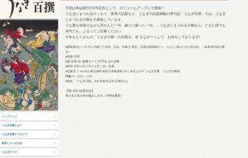 うなぎ百撰│第34回 うなぎ川柳大会[金賞 図書カード3万円分]