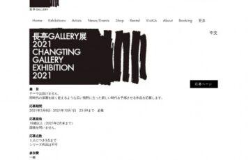 長亭GALLERY展 2021[グランプリ 賞金100万円 個展資格]