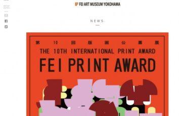 FEI ART MUSEUM YOKOHAMA│版画公募展「第10回 FEI PRINT AWARD」作品募集[大賞 賞金10万円 個展開催]