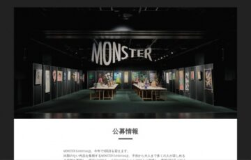 一般社団法人Evolve Art & Design Japan│MONSTER Exhibition 2021[賞金 10万円]