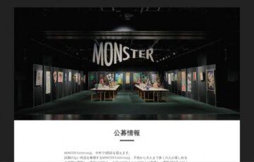 一般社団法人Evolve Art & Design Japan│MONSTER Exhibition 2021[賞金 10万円]