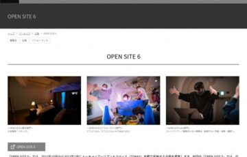 トーキョーアーツアンドスペース│【公募】「OPEN SITE 6」企画募集![入選者には制作支援金]