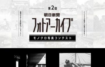 第2回 朝日新聞フォトアーカイブ モノクロ写真コンテスト[最優秀賞 Amazonギフト3万円分]