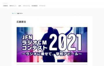【学生限定公募】JFNラジオCMコンテスト2021 ~ラジオに乗せて、学校アピール~[賞金30万円 全国放送約1ヵ月]
