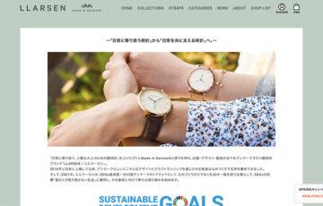LLARSEN「Support for Students」プロジェクト・時計デザイン募集[賞⾦30万円 デザインの商品化]