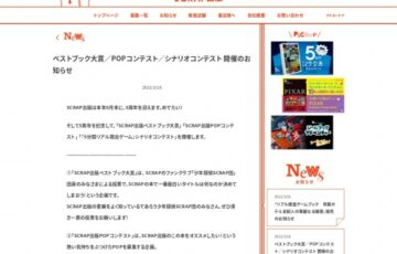 謎専門出版社 SCRAP出版│SCRAP出版 POPコンテスト[賞金 3万円]