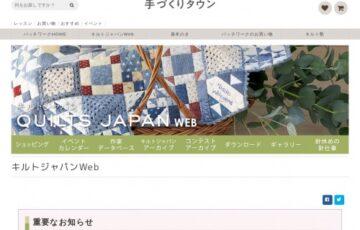 第5回 キルトジャパンコンテスト 作品募集[グランプリ 賞金20万円]
