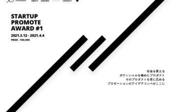 Startup Promotions│STARTUP PROMOTE AWARD[賞金10万円など]