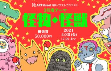 ART street(アートストリート)│月例イラストコンテスト 3月度テーマ:怪物・怪獣[賞金 5万円]