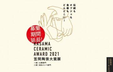 笠間陶芸大賞展 KASAMA CERAMIC AWARD 2021 公募部門 作品募集[賞金 100万円]