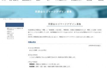 社会医療法人同愛会│ロゴマークデザイン募集[賞金 10万円]