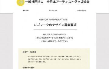 一般社団法人全日本アーティストグッズ協会│AID FOR FUTURE ARTISTS『みらいのためのアーティスト支援プロジェクト』ピスネーム用ロゴマークのデザイン募集[賞金 10万円]