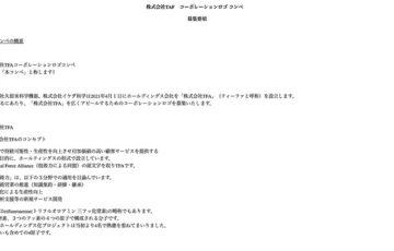 株式会社TFA コーポレーションロゴ コンペ 作品募集[賞金 10万円]