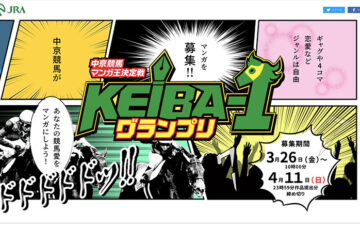 JRA中京競馬場│中京競馬マンガ王決定戦 KEIBA-1グランプリ[賞金 15万円]