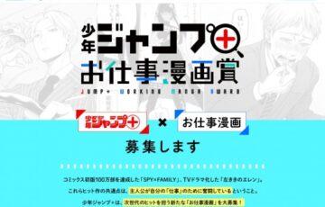 少年ジャンプ+ お仕事漫画賞[大賞 賞金100万円 受賞作掲載]