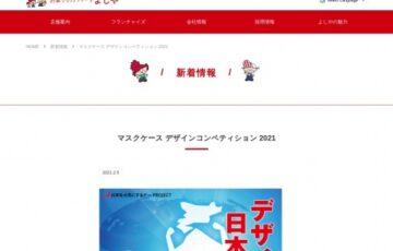 【年齢限定公募】マスクケース デザインコンペティション 2021[賞金 30万円]