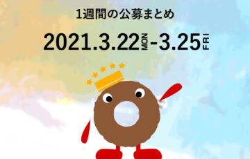 新着公募情報まとめ│20210322-0326