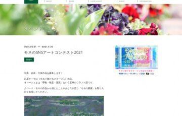 モネのSNSアートコンテスト2021[グランプリ Amazonギフトコード1万円分]