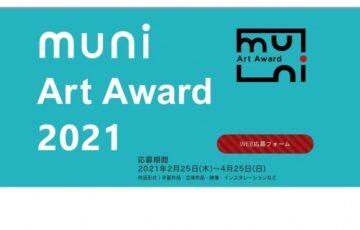 ぎゃらりい秋華洞│muni Art Award 2021[グランプリ 作品買い上げ 個展開催ほか]