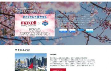 maxell×Every Buddy│#マクセルで咲かせる マクセルラジオCMコンテスト[優勝 作品採用 賞金10万円]