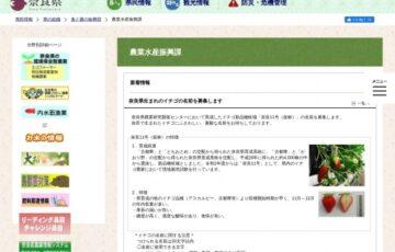 奈良県農業水産振興課│奈良県生まれのイチゴの名前を募集します[賞品 県産イチゴ]