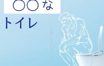 TOTO│新しいトイレのキャッチフレーズ募集![賞品 Amazonギフト券1万円分]