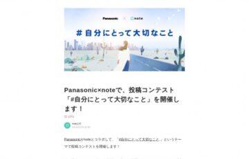 Panasonic×note│投稿コンテスト「#自分にとって大切なこと」作品募集[グランプリ ギフトカード10万円分]