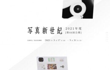 キヤノン│写真新世紀 2021年度 第44回 公募[グランプリ奨励金 100万円]