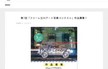 第7回 ファーレ立川アート 写真コンテスト[大賞賞金 5万円]