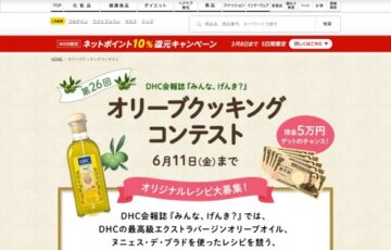 DHC│第26回 オリーブクッキングコンテスト[大賞 賞金5万円 DHCエクストラバージンオリーブオイル6本]