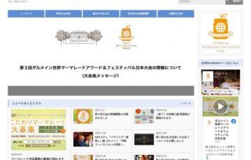 第3回 ダルメイン世界マーマレードアワード&フェスティバル日本大会〈プロの部〉作品募集