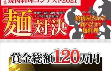 第2回 焼肉料理コンテスト2021 麺対決[グランプリ 賞金50万円]