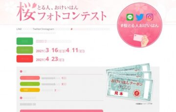 桜とる人、おけいはん SNSフォトコンテスト2021[賞品 おけいはんクーポン1万円分]