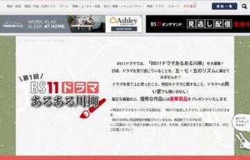 第1回 BS11ドラマあるある川柳[賞品 ハイブリッドインスタントカメラ「チェキ」など]