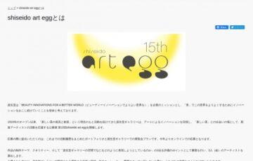 資生堂│第15回 shiseido art egg[賞品 個展の開催サポート 賞金20万円]