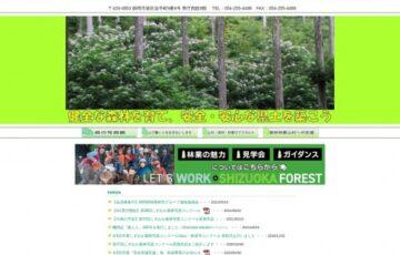 第38回 しずおか森林写真コンクール[最優秀賞 賞金7万円]