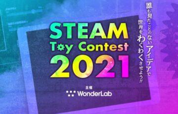 ワンダーラボ│STEAM Toy Contest[賞金 30万円]