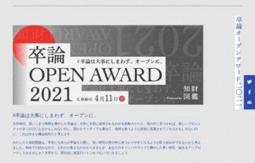 株式会社知財図鑑│卒論 OPEN AWARD 2021[賞 研究費5万円 作品掲載]