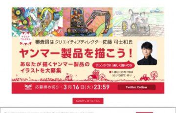 ヤンマーイラストコンテスト[賞 佐藤可士和氏コメント 作品展示 ミニチュア]