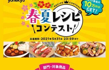 yonekyu│春夏レシピコンテスト[グランプリ UFJニコスギフトカード10万円分]